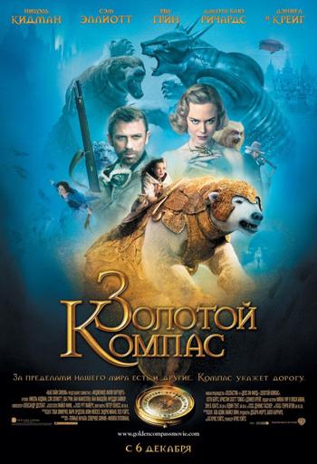 Смотреть онлайн Золотой Компас / The Golden Compass (2007)