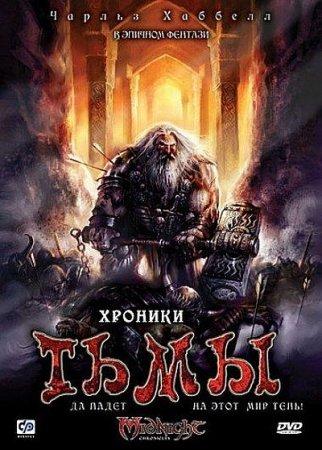 Хроники тьмы / Midnight Chronicles / смотреть онлайн / (2008)