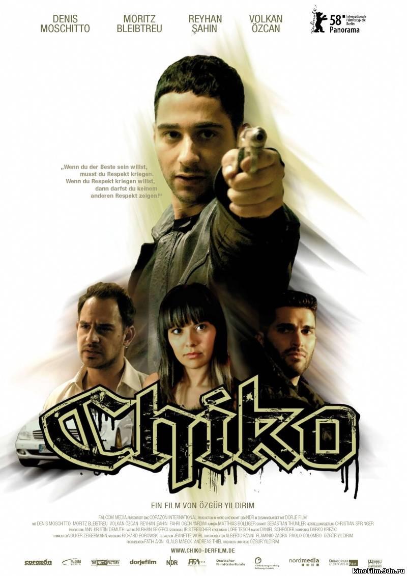Чико / смотреть онлайн / Chiko (2008)