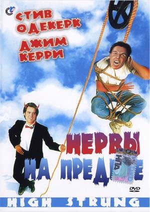 Нервы на пределе / High Strung (1991) / смотреть онлайн