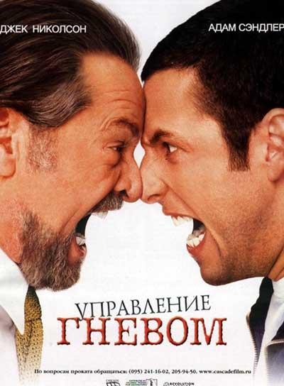 Управление гневом / Anger Management (2003) DVDRip (2003)