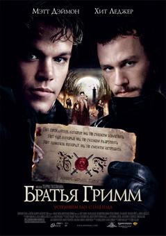 Братья Гримм The Brothers Grimm смотреть он лайн / кино не для всех / без рекламы